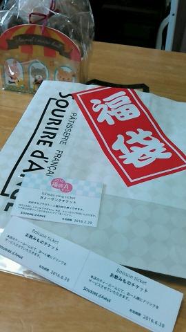 スーリール福袋 201601 (4)