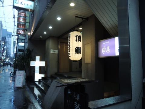 頂鯛2 (2)