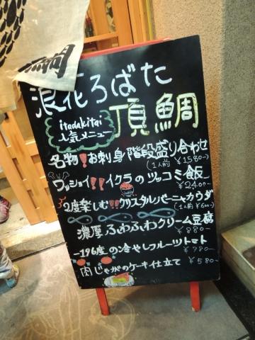 頂鯛2 (4)