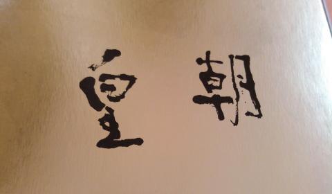 皇朝(チャンピオン) (15)