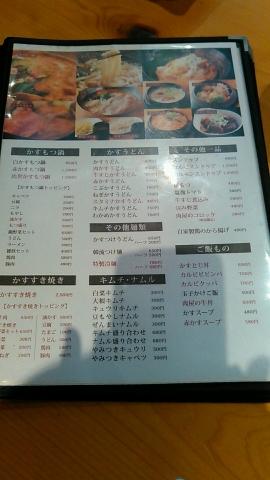 龍の巣 ヒルステップ生駒店 食べ放題ランチ (31)