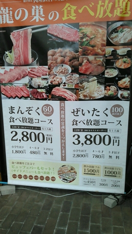 龍の巣 ヒルステップ生駒店 食べ放題ランチ (4)