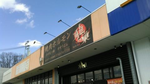 龍の巣 ヒルステップ生駒店 食べ放題ランチ (2)