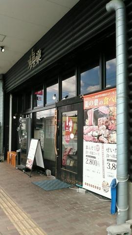 龍の巣 ヒルステップ生駒店 食べ放題ランチ (3)