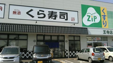 くら寿司王寺201602 (3)