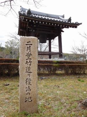 大御堂観音寺・二月堂竹送り復活の地碑