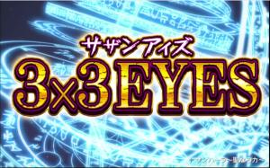 CR3x3eyes