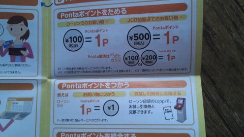ポンタカード3