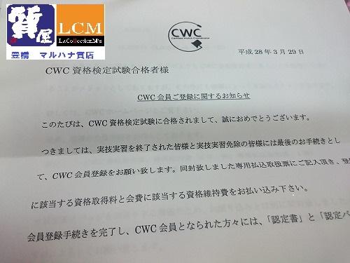 CWC 登録