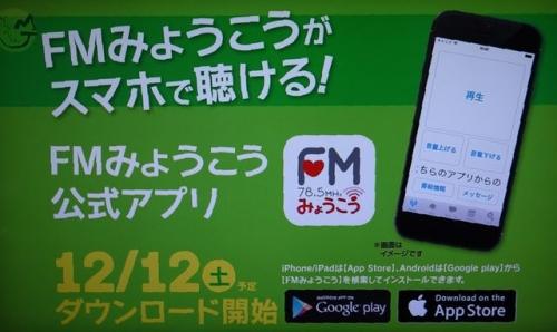 FMみょうこうアプリ