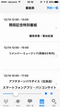 2015-12-14スマホサイト1