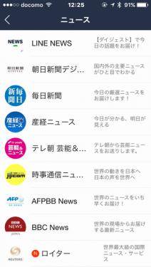 2016-01-04ラインニュース