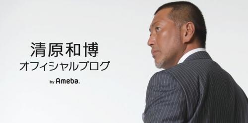 清原ブログ