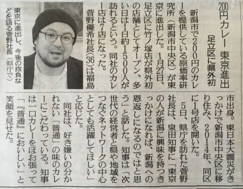 2016-02-11カレー200円読売新聞