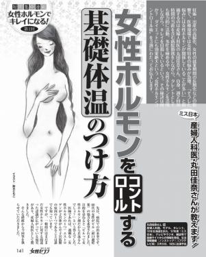 2016-02-26女性セブン