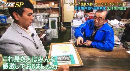 2016-04-01角栄路線図よしこし