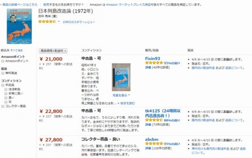 日本列島改造論Amazon