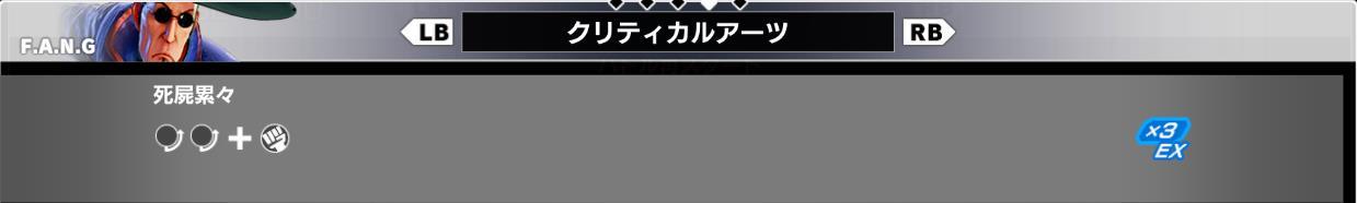スト5 ファン (2)