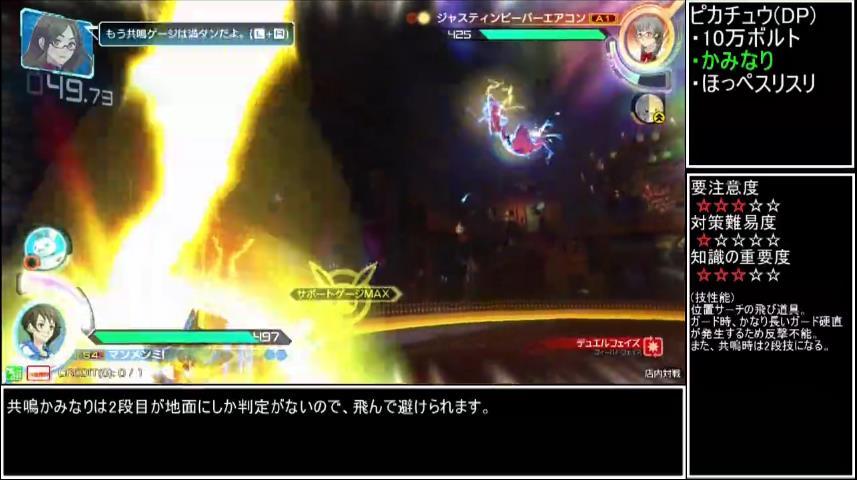 【ポッ拳】 初心者用の技対策集3