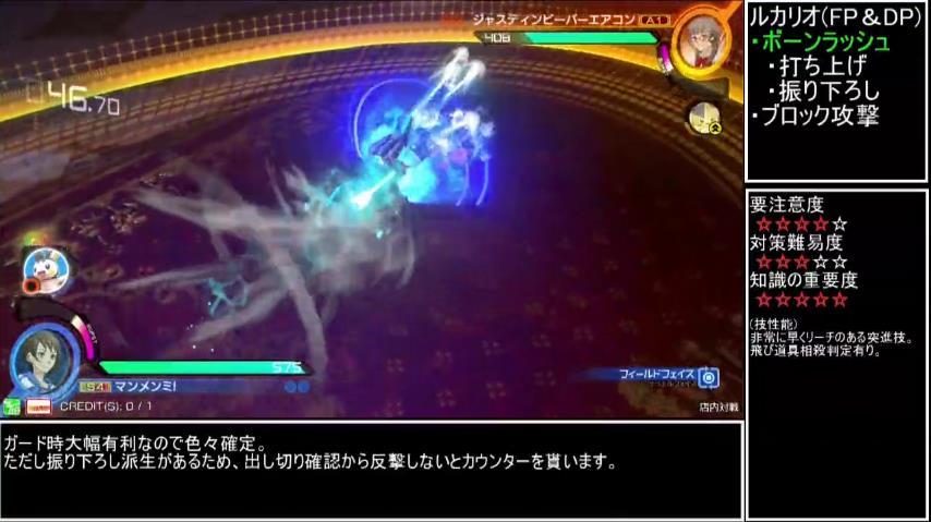 【ポッ拳】 初心者用の技対策集5
