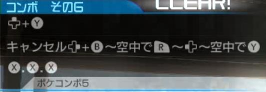 ポッ拳 ミュウツー コンボ6