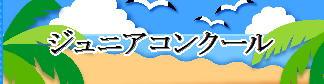 第18回日本太鼓ジュニアコンクール