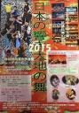 第28回 日本の響き大地の舞
