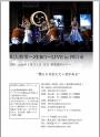 零~ZERO~LIVE2016in四日市