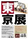 おかざき匠の会第7回東京展示会
