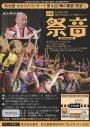 """和太鼓・オカリナコンサート 第4回『華の響宴""""祭音""""』(MATSURINE)"""
