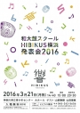 HIBIKUS発表会2016