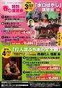 TAIKO-LABうめきた 滋賀県指定無形民俗文化財「水口ばやし」講習会