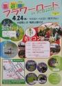 集遊楽in鴨渡公園 東安居地区春祭り野良打ち