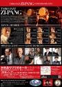 林田ひろゆき・和太鼓生活30周年記念