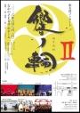 和太鼓コンサート 響ノ輪II