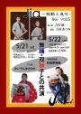 Jia ~鼓動と息吹~ Live vol.5