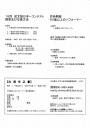 第16回、江戸川区太鼓連盟発表会及び第15回、盆太鼓日本一コンテスト大会