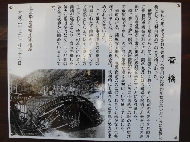 菅橋 (6)