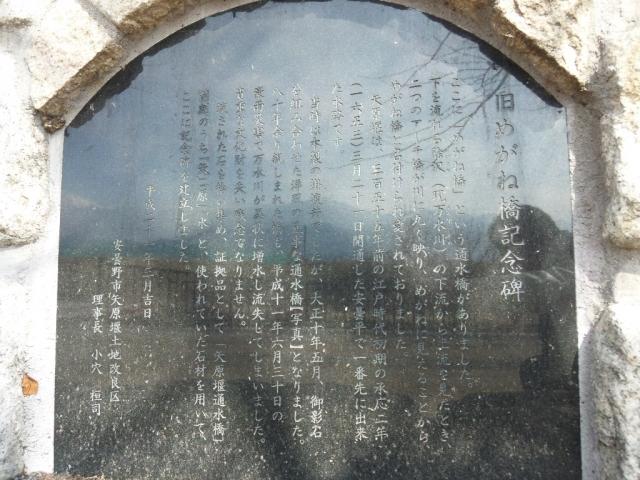 矢原堰水路橋 (8)