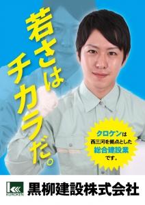ポスター案1