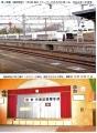 18原ノ町駅