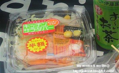 3-6 50円