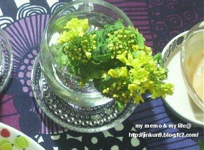 3-14 菜の花 を食べる