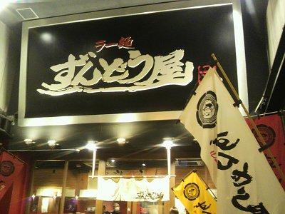 3-16 ラー麺 ずんどう屋