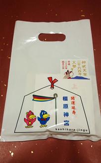 二千六百年大祭の袋