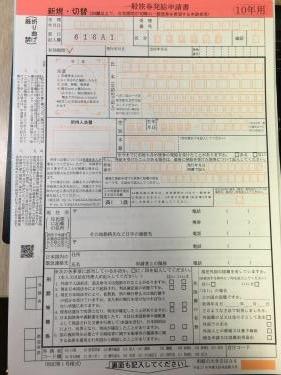 日本語で記入出来るのですが問題が・・w