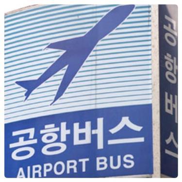 街から空港へ!リムジンバス停留所