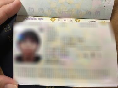 5年ぶりの更新。新品のパスポート。