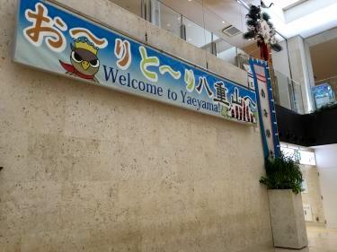 石垣島へ到着。