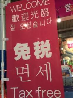 島でみる韓国語